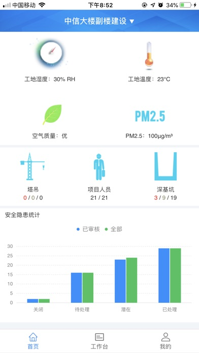 Screenshot for isPM in China App Store