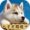 かわいい子犬育成げーむ - iPhoneアプリ