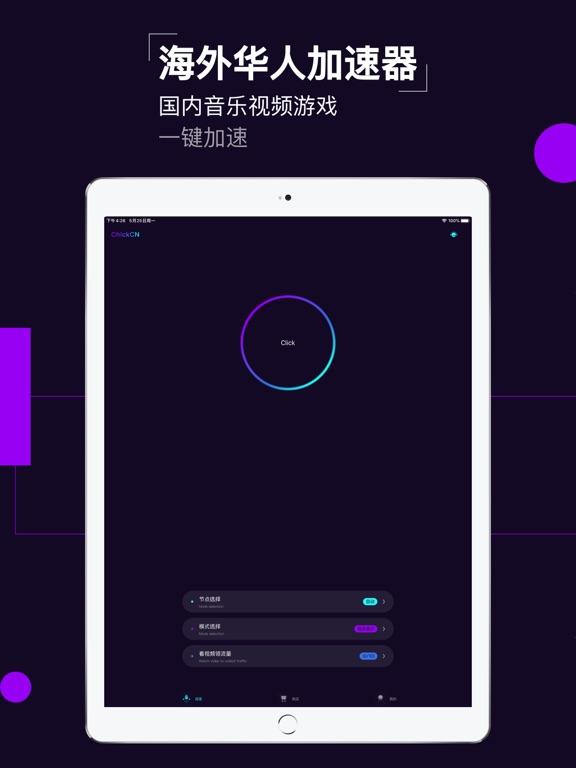 ChickCN加速器-海外华人必备神器のおすすめ画像1