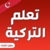 تعلم التركية بالصوت بدون نت