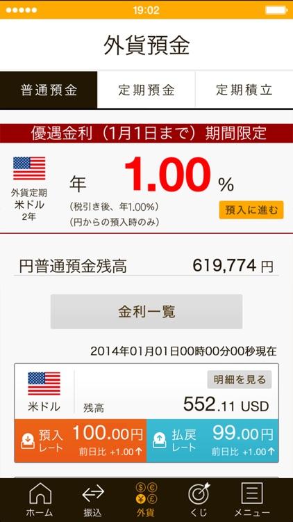 楽天銀行 screenshot-3