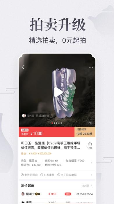 东家- 中国领先的东方美学生活平台 screenshot two