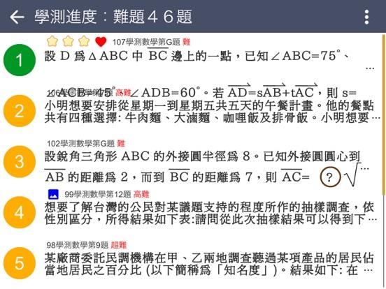 學測指考數學王 screenshot 16