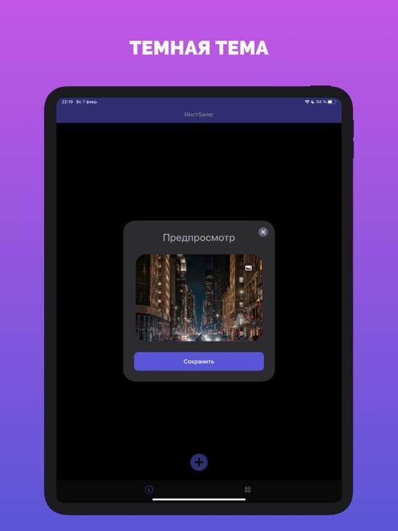 ИнстSaver для Инстаграм ipad картинки