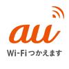 au Wi-Fi接続ツール
