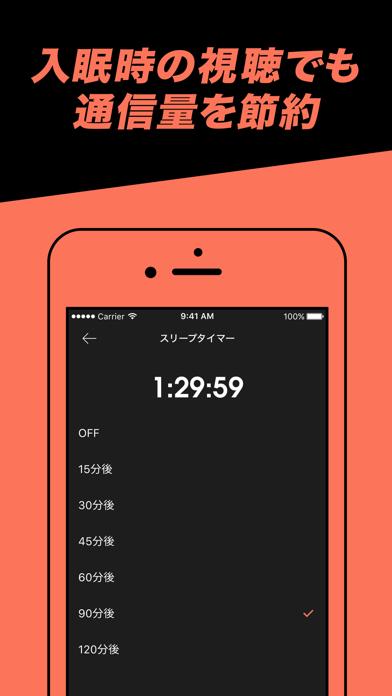 音楽アプリ AWA ScreenShot3