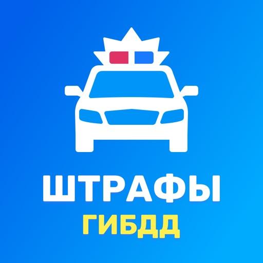 Штрафы ГИБДД: проверка и оплата онлайн. Поиск штрафов по всей России