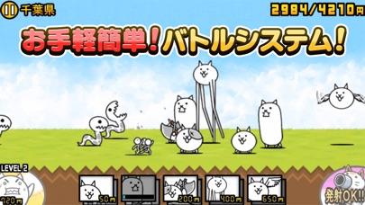 Screenshot for にゃんこ大戦争 in Japan App Store