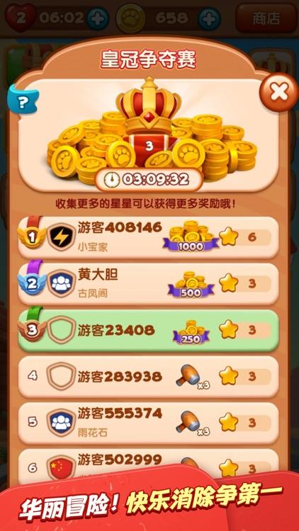 快乐大消除 screenshot-3