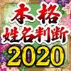 本格姓名判断占い2020 - iPhoneアプリ