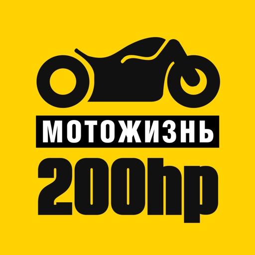 200hp. Мотожизнь.