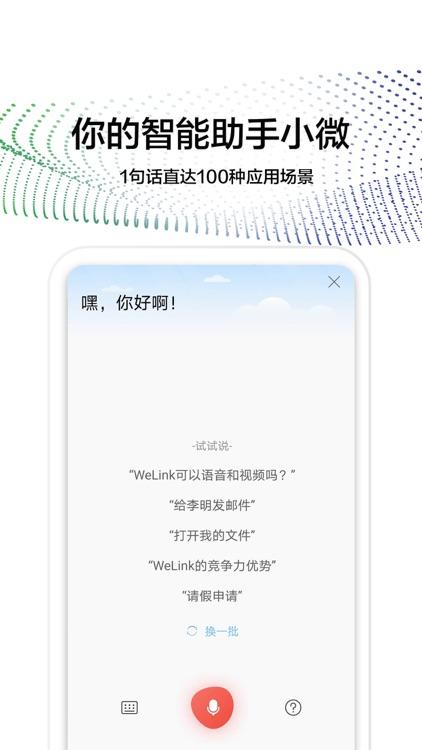 WeLink-高效协作移动办公软件 screenshot-4