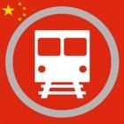 中国地铁 (离线) icon