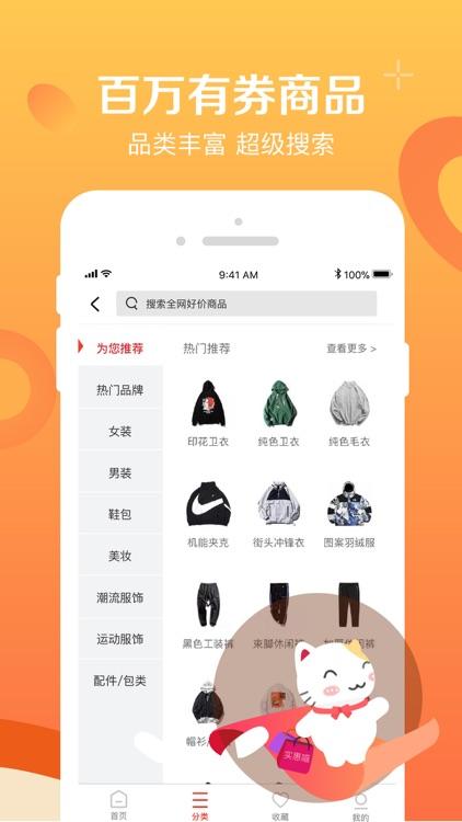 实惠喵-购物前先领优惠券,更省钱 screenshot-3