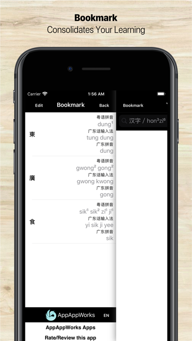 Cantonese/Yuet Dictionary Pro screenshot four