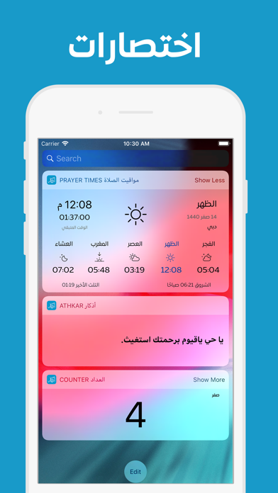 messages.download Athkar - أذكار software