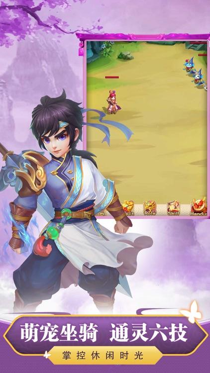 斩妖剑 screenshot-3