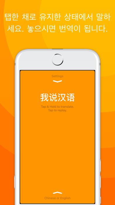 iTranslate Converse 음성 번역 for Windows