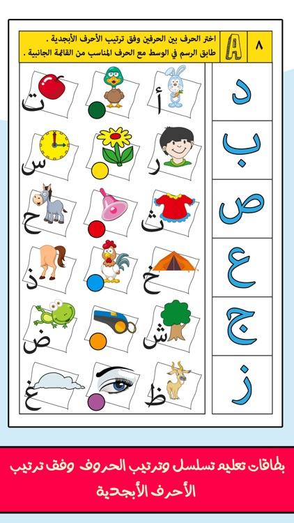 مدرسة تعليم حروف و كلمات كاملة