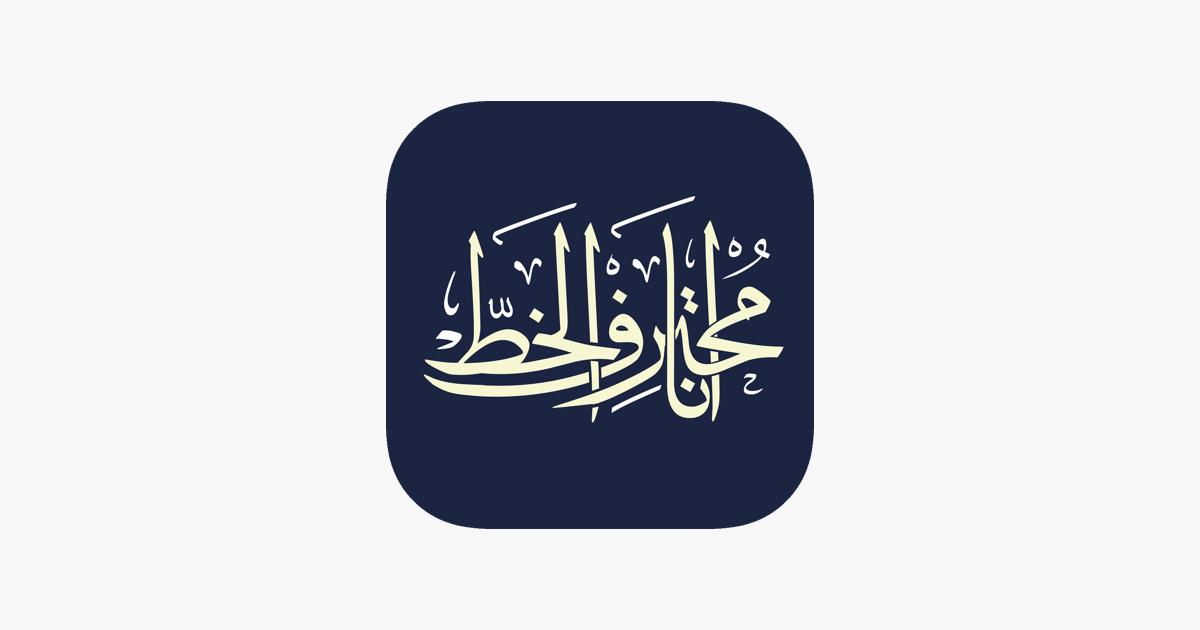 موقع للكتابة بالخط العربي 4