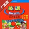 广东版开心学英语三年级上下册