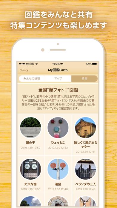 My図鑑 〜コレクション管理アプリ〜のおすすめ画像6