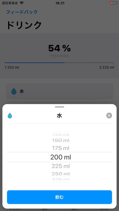 水バランス - リマインダー、ウォータートラッカー、水分補給のおすすめ画像2
