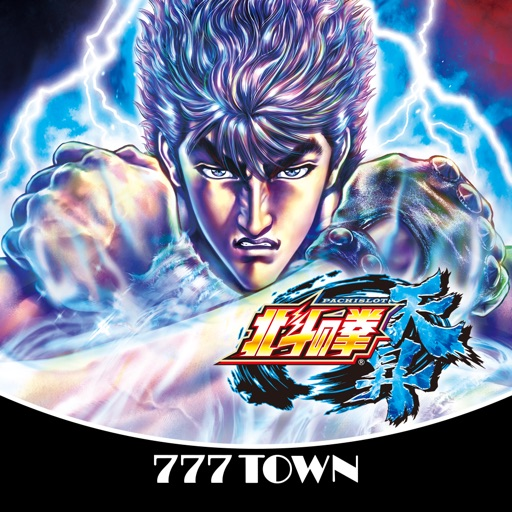 [777TOWN]パチスロ北斗の拳 天昇