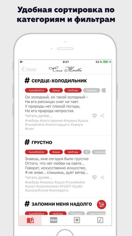 Сола Монова screenshot-3