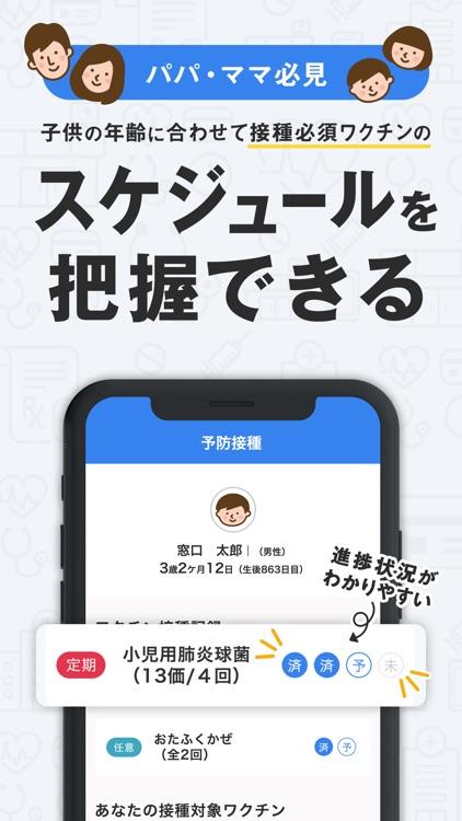 お薬手帳-予約もできるお薬手帳アプリ screenshot-4