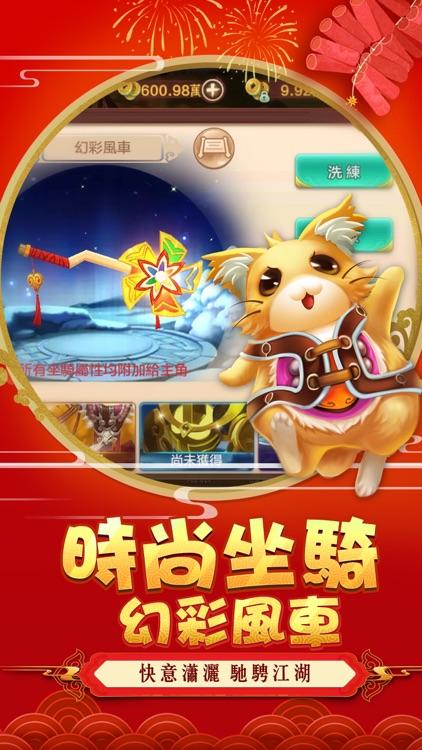 熱血江湖手遊 screenshot-4