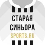 Старая Синьора: Sports.ru 2020 на пк