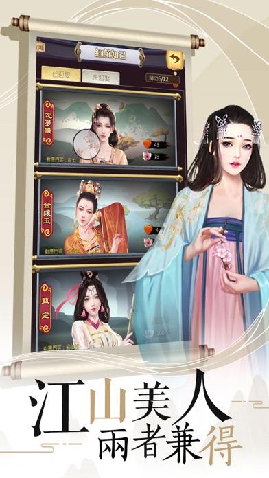 Screenshot for 眸傾天下-壹朝金榜題名 in Singapore App Store