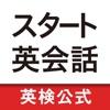 スタート英会話 まるおぼえフレーズ総復習 - iPhoneアプリ