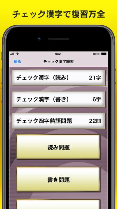 書き取り漢字練習【広告付き】 ScreenShot5