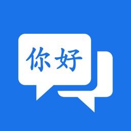 ChinesePro: Chinese Translator