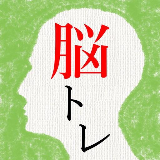 頭を柔らかくする脳トレ - 無料で謎解き暇つぶしIQアプリ