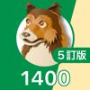 物書堂 - 英単語ターゲット1400(5訂版)for School アートワーク
