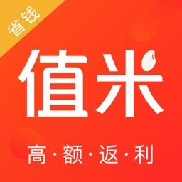 值米—省钱返利网