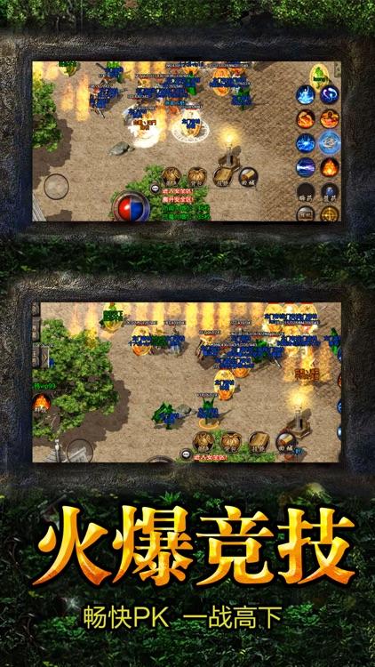 复古传奇-热血传说资料片 screenshot-4