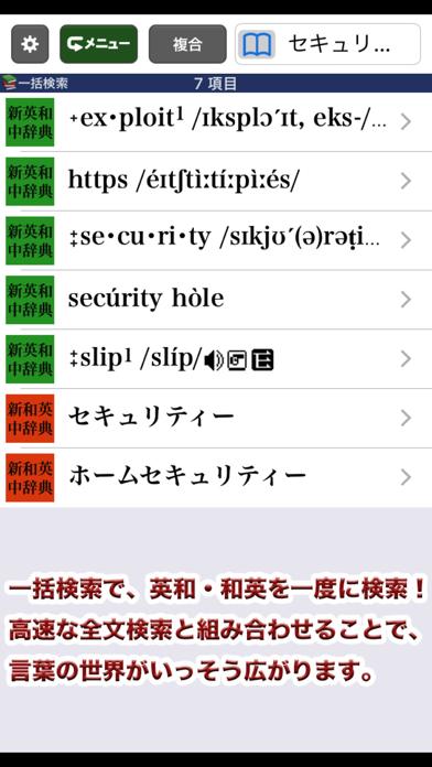 新英和中辞典・新和英中辞典【研究社】(ONESWING)のおすすめ画像6