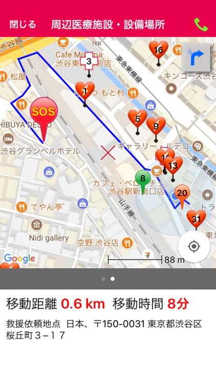 MySOS forME(企業向け) screenshot-3