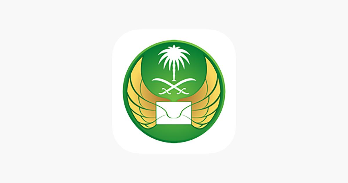 اوقات دوام البريد السعودي 8 4