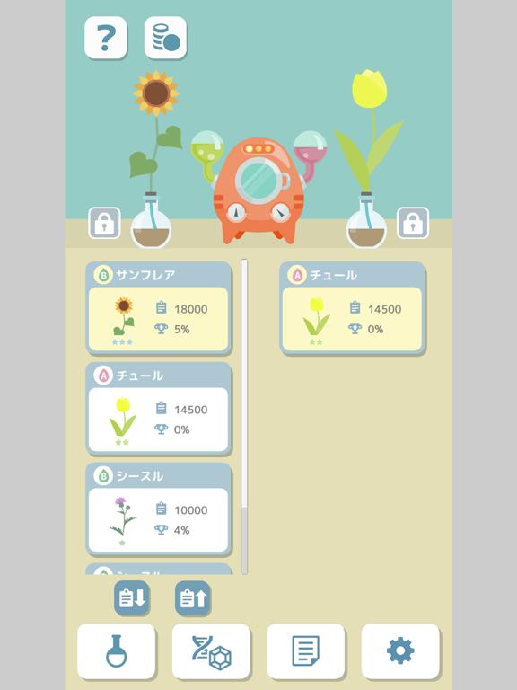 メンデル研究所 : 放置育成ゲームのおすすめ画像3