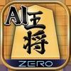 AI将棋 ZERO - iPhoneアプリ