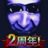 青鬼オンライン - iPhoneアプリ