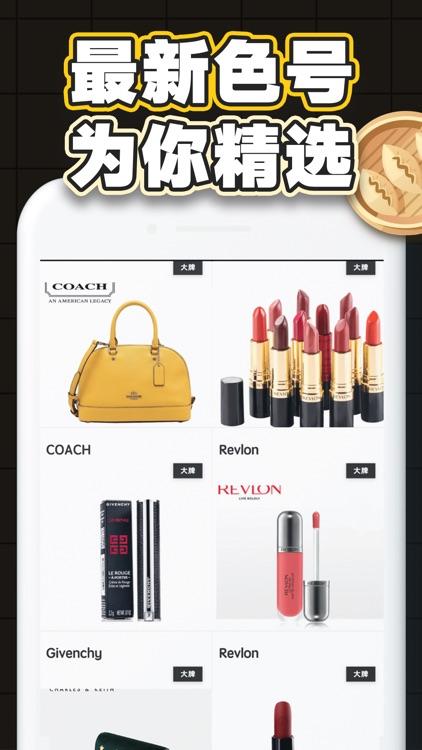 口红机大作战--正品美妆,大牌包包等你来拿!