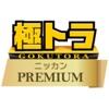 極トラ・プレミアム - iPhoneアプリ