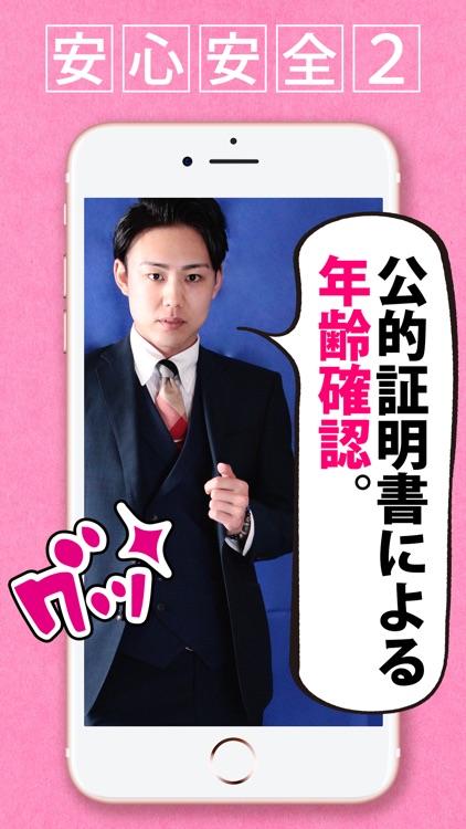 スイートメモリー2 -大人女子の恋活マッチングアプリ- screenshot-7
