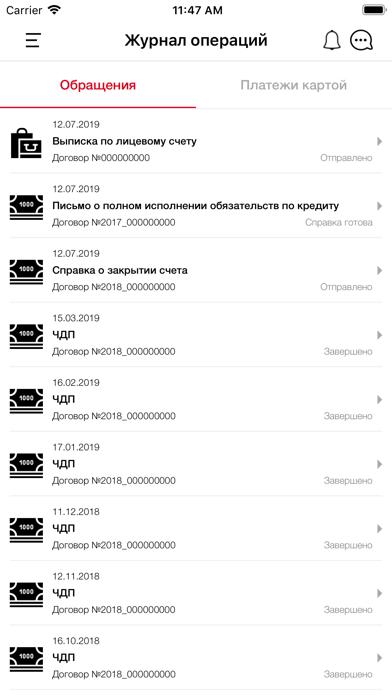 РОСБАНК АвтоСкриншоты 5